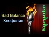 Bad Balance - Клофелин ( караоке )