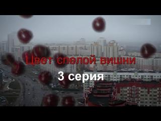 Цвет спелой вишни 3 серия ( Мелодрама ) от 13.05.2017