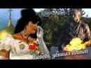 СЕВИРИНА Любовь, убитая войной муз. и сл. СЕВИРИНА. Соло на скрипке Д.Резниченко
