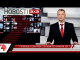 HOBOSTI, 6 сезон, 12 серия. Главные события за неделю с 28 мая по 4 июня
