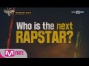 show me the money6 [CASTING CALL] Who is the next RAPSTAR? 170630 EP.0