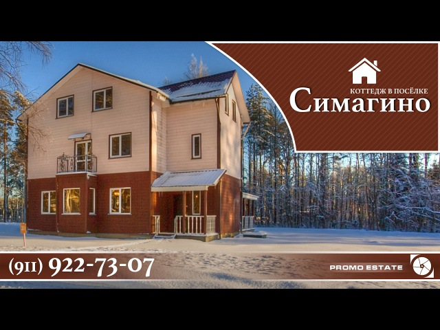 Коттедж в Симагино / Купить дом в Ленинградской области