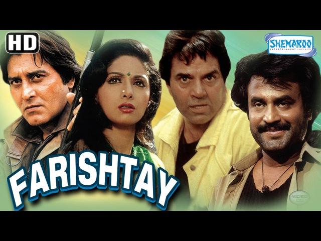 Farishtey {HD} - Dharmendra - Vinod Khanna - Sridevi - Rajinikanth - Jaya Prada - Old Hindi Movies