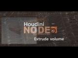 Houdini tutorials Extrude volume node (RUS)