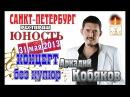 Аркадий Кобяков - Концерт в Санкт-Петербурге 31.05.2013 полная версия