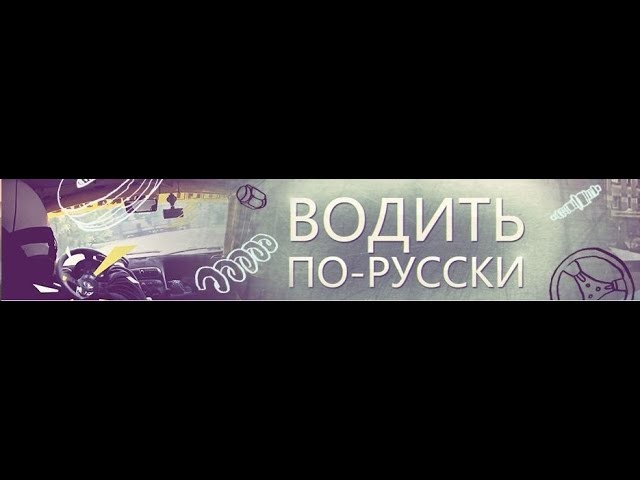 ВОДИТЬ ПО-РУССКИ HD (ВЫПУСК №141 ОТ 17 ОКТЯБРЯ 2017) - © РЕН ТВ