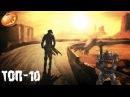 Fallout 4 Топ-10 модов на броню!