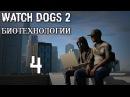 Watch Dogs 2 DLC Биотехнологии - Прохождение игры на русском 4