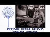 Играю на фортепиано HIROMI UEHARA SAKURA SAKURA