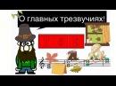 9 урок Главные ступени лада ТОНИКА СУБДОМИНАНТА ДОМИНАНТА Курс MUSIC THEORY