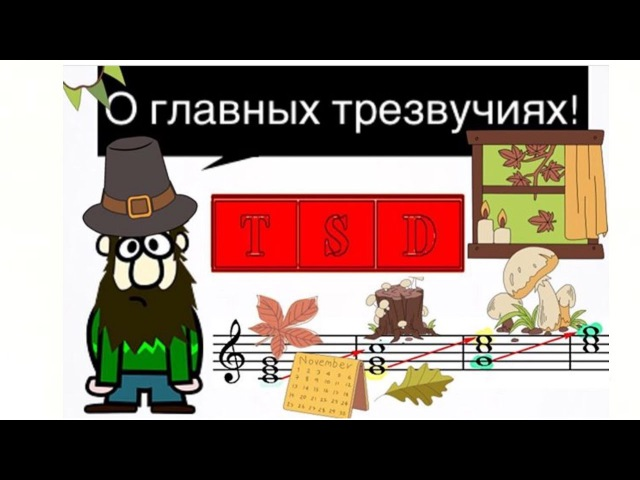 9 урок:Главные ступени лада: ТОНИКА, СУБДОМИНАНТА, ДОМИНАНТА.(Курс MUSIC THEORY)