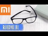 Очки Xiaomi Roidmi B1 защита от ультрафиолета и синего излучения