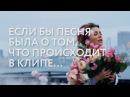 Ани Лорак Удержи моё сердце Если бы песня была о том что происходит в клипе
