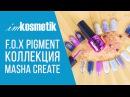 Гель лаки F.O.X Pigment, коллекция Masha Create