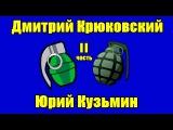 Крюковский - Кузьмин