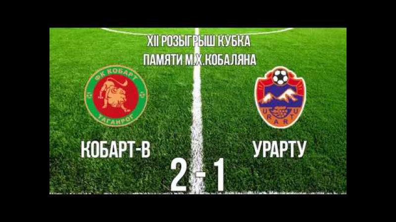 05.11.2017. Кубок Кобаляна. Кобарт-В –Урарту – 2-1