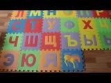 Коврик пазл развивающий русский алфавит