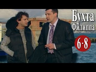 Бухта Филиппа (6, 7, 8 серии). криминальный сериал, детектив