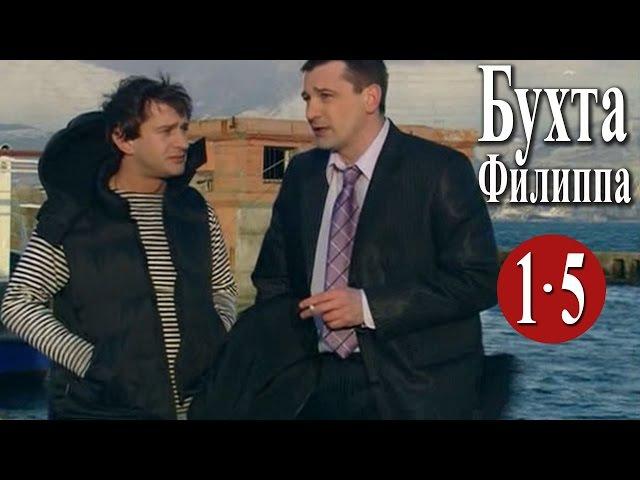 Бухта Филиппа (1, 2, 3, 4, 5 серии). криминальный сериал, детектив