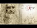 Андрей Макаров Метод Леонардо да Винчи создание совершенных произведений