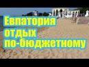 Крым дешево и сердито. Отдых в Евпатории - у самого моря.