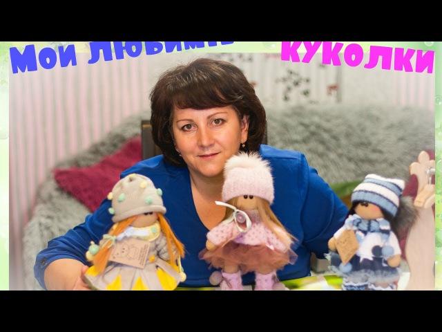 Мои вязанные куклы новинки