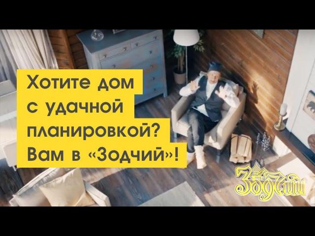 Хотите дом с удачной планировкой Вам в Зодчий!