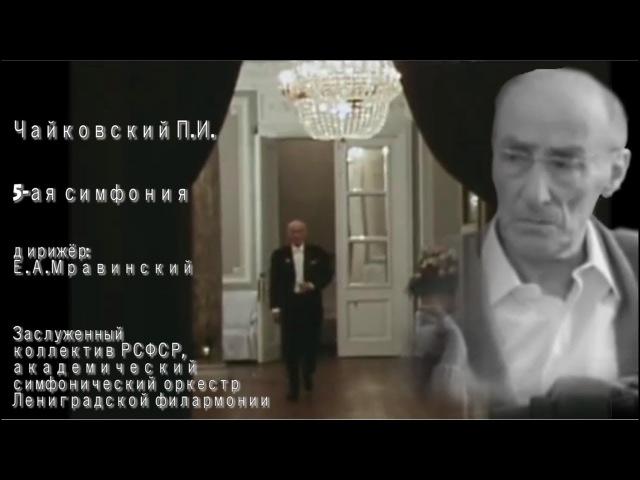 Чайковский П.И., 5 симф., Мравинский Е.А. (ЗКР, 80-е)