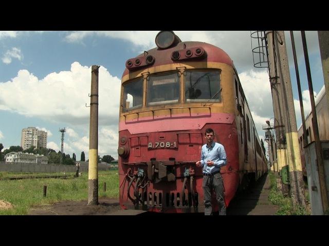 Документальный фильм дизель поезд Д1 D1 DMU train documentary with eng subtitles