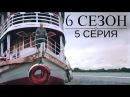 Речные Монстры: 6 сезон 5 серия Костолом