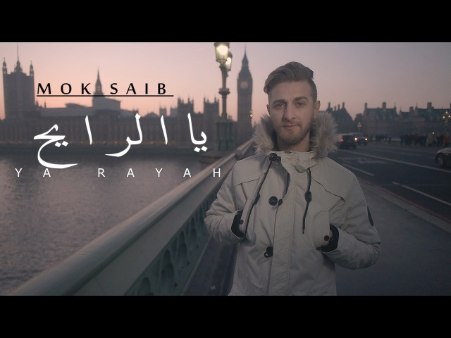 Mok Saib - Ya Rayah - يا الرايح (clip officiel 2017)