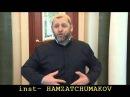 Шейх Хамзат Чумаков о трудностях в жизни пророка Мухьаммад (саллаллаху 'алейх