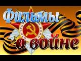 СИЛЬНЫЙ ВОЕННЫЙ ФИЛЬМ 2017-КАРЕЛИЯ, ЗА ЛИНИЕЙ ОГНЯ  ! РУССКИЕ ФИЛЬМЫ О ВОЙНЕ