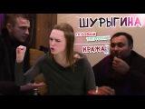 Всё На Мази 6 серия [сезон2] Шурыгина   Кража   Любовный Треугольник