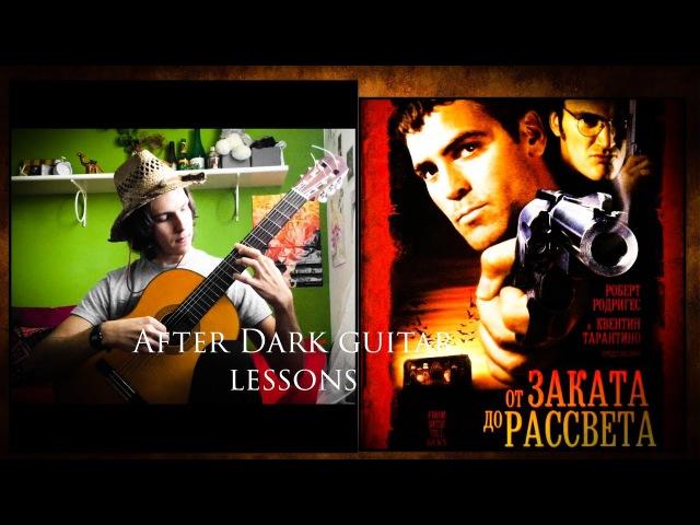 «От заката до рассвета» мелодия из фильма на гитаре