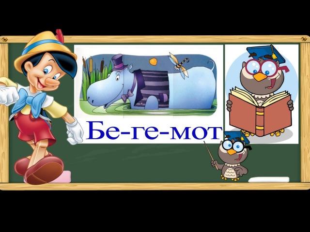 Учимся Читать : Читаем по слогам ФРАЗЫ из 3-х слов.Урок № 2. (Обучающие уроки для де...