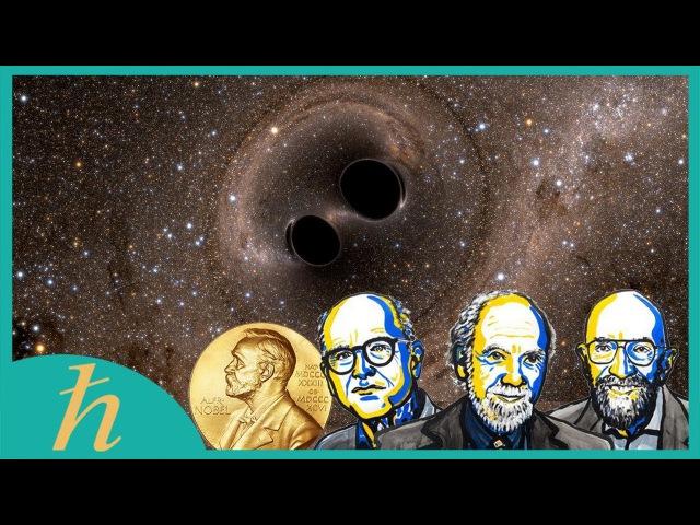 Ondas gravitacionales - Nobel de física 2017