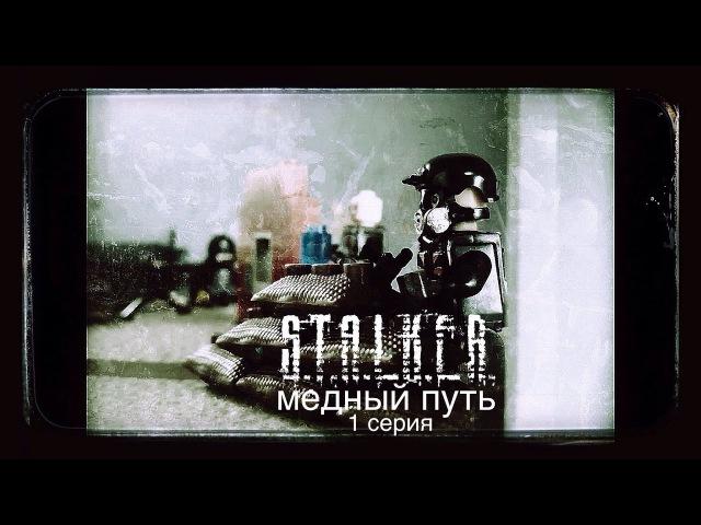 Лего Сталкер Медный путь 1 серия