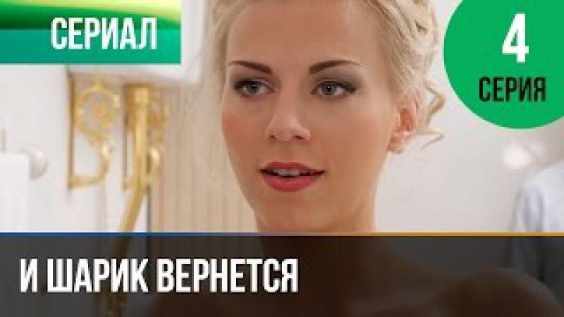 ▶️ И шарик вернется 4 серия - Мелодрама | Фильмы и сериалы - Русские мелодрамы