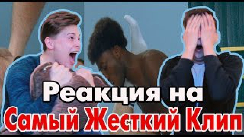 Реакция на Самый Жесткий клип | Russians react to the clip Brendan Maclean - House Of Air