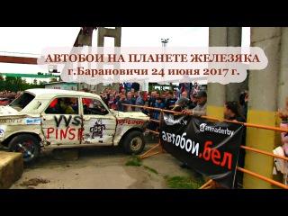 Автобои на ПЛАНЕТЕ ЖЕЛЕЗЯКА г Барановичи 24 июня 2017г Начало