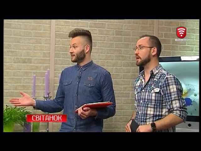 гурт не лізь бо вб`є в програмі Світанок 2017 10 13 на телеканалі ВІТА