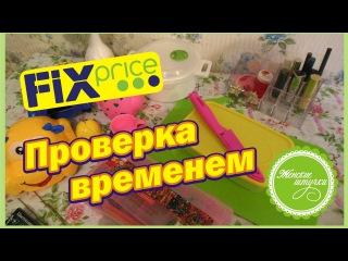 FIX Price - ПРОВЕРКА временем