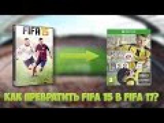 Как превратить FIFA 15 в FIFA 17?