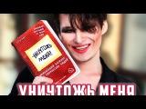 УНИЧТОЖЬ МЕНЯ от Мисс ПЕРЕПИХОН