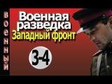 Лучшие видео youtube на сайте httpmain-host.ru  Военная разведка Западный фронт 3 серия 4 серия военные фильмы