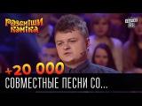 +20 000 - Совместные песни со звёздами эстрады и кино  Рассмеши комика 2016