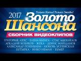ЗОЛОТО ШАНСОНА 2016  СБОРНИК ВИДЕОКЛИПОВ