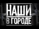 """Голые и смешные 15-я серия """"Наши в Городе :)"""""""