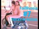 FailRussia Голые и смешные ! TRICKS IN RUSSIA 7